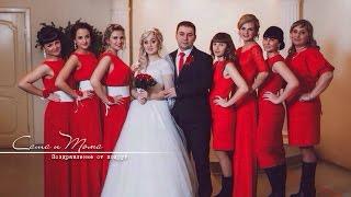 Поздравление от подруг, невесты