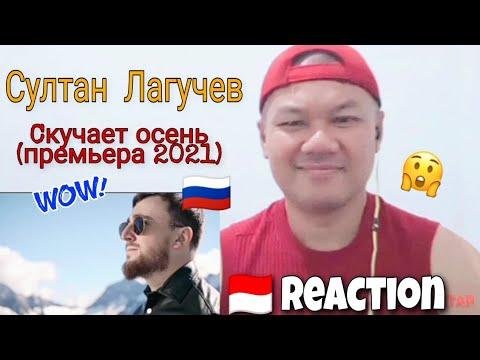 Султан Лагучев - Cкучает осень (премьера 2021) 🇷🇺 | 🇮🇩 Reaction