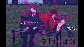 Начало отношений. Сериал  School Girl Simulator: Смерть во имя любви (1 серия)