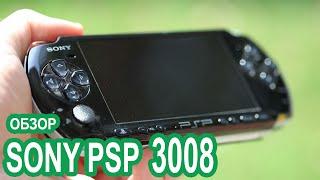 Sony PSP 3008 обзор, стоит ли покупать в 2015 году + лайфак(Всем привет! В этом видео, мы поговорили о Sony PSP 3008 и ответили на весьма актуальный вопрос, а стоит ли ее поку..., 2015-03-24T12:35:26.000Z)