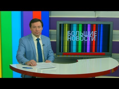 Большие Новости 02.02.2019