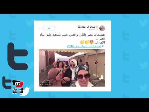 رواد تويتر بعد بدء الانتخابات في الخارج: «قالوا اية علينا دول»  - 18:22-2018 / 3 / 16