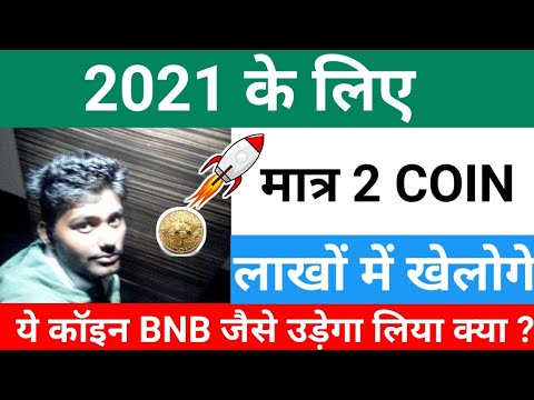 🔴2 Coins Buy Now & Hold for 100x to 500x Profit in 2022 to 2025 | ये 5 Coin आपका सपना पूरा करेगा