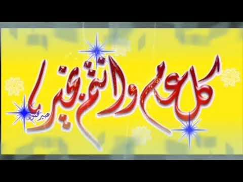 الرد على عيدك مبارك ايامك سعيده
