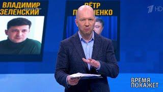 Выборы на Украине: второй тур. Время покажет. Выпуск от 01.04.2019