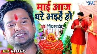 माई आज घरे अइहें हो II #Ritesh Pandey का ऐसा देवी भजन कभी नहीं सुना होगा Bhojpuri Devi Geet 2020