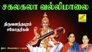 சகலகலாவல்லி மாலை || SAKALAKALA VALLI MALAI || Saraswathi song tamil || VIJAY MUSICALS.mp3