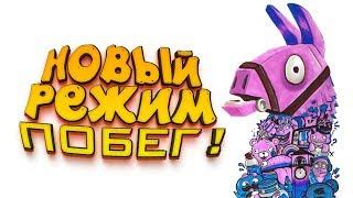 НОВЫЙ РЕЖИМ ПОБЕГ! - ЭТО ВЕСЕЛО! - Fortnite