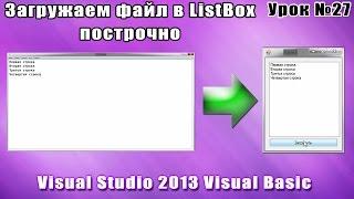 Урок #27 Visual Basic - Завантаження текстового файлу порядково в ListBox ►◄
