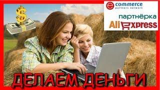 видео инвестиции в Aliexpress