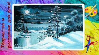 Как нарисовать  зимнюю ночь поэтапно.