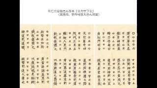 「ヲシテ国学」 第16講 「歴史・国語の再構築と、その進め方のこと。後陽成天皇さんのこと。」