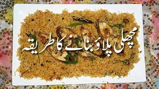 Fish 🐟 Pulao 🍚 Recipe Pakistani In Urdu مچھلی پلاؤ Machli Pulao Banane Ka Tarika | Cooking Seafood