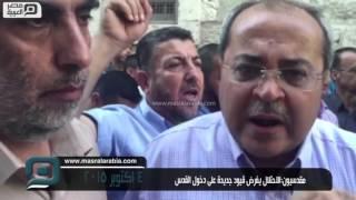 مصر العربية | مقدسيون:الاحتلال يفرض قيود جديدة على دخول القدس