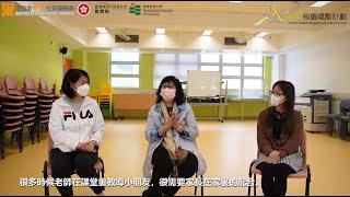 Publication Date: 2021-06-09 | Video Title: [樂繫校園獎勵計劃] 保良局陳麗玲(百周年)學校 個別範疇大