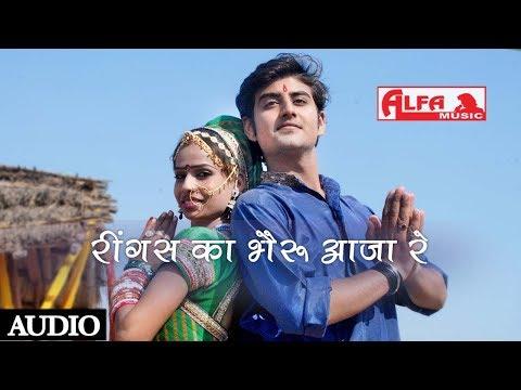 Bheru Ji Bhajan Ringas Ka Bheru Aaja Re Alfa Music Rajasthani