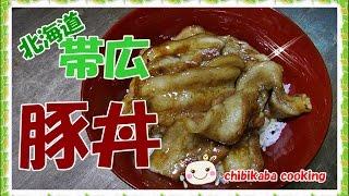 北海道、十勝帯広の名物!豚丼を作りました!簡単で最高に美味しい から...