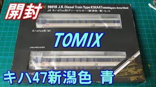 [開封] Nゲージ TOMIX キハ47形500番代 新潟色 青