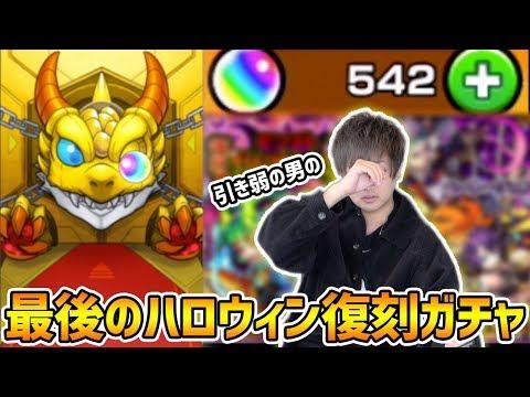 【ハロウィン復刻】今回は100連ガチャる!累計◯◯万円使ったハロウィンガチャに終止符を...【けーどら】