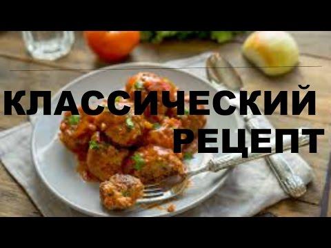 Тефтели в томатном соусе. Классический рецепт.