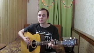 В.Цой (П.Гагарина) - Кукушка (Кавер)