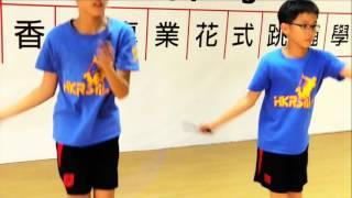 香港專業花式跳繩學校 - 跳繩教室(雙人花式﹕車輪交叉跳)