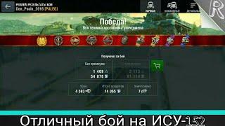 Отличный бой на ИСУ 152 в World of Tanks Blitz (WoTB)