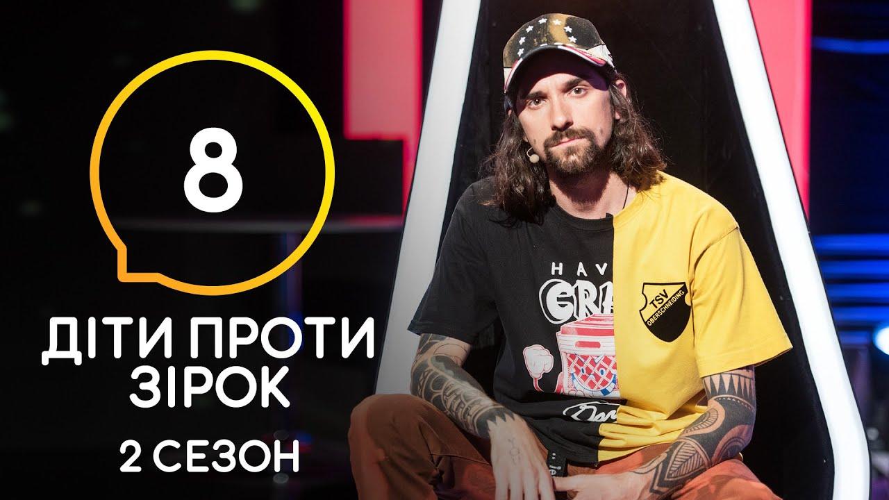 Дети против звезд 2 Сезон 8 Выпуск от 25.11.2020