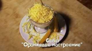 """Гурманика: салат """"Оранжевое настроение"""" от Регины Хузиной"""