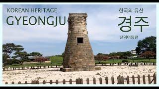 [한국의유산]경주 - 선덕여왕편