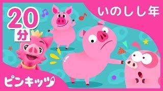 ★20分★あけましておめでとういのしし年うたのつめあわせ | こぶたのさんびき, Big Pig, This Little Piggy | どうぶつのうた | ピンキッツ童謡