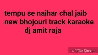 tempu se naihar chal jaib new bhojouri track karaoke song 8795202446 HD