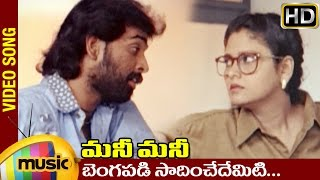 Money Money Telugu Movie   Bengapadi Sadinchedemiti Video Song   JD Chakravarthy   Brahmanandam