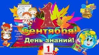 🍁1 сентября поздравление с Днем Знаний🔔Праздник День Знаний🍁Прикольное видео поздравление🍁