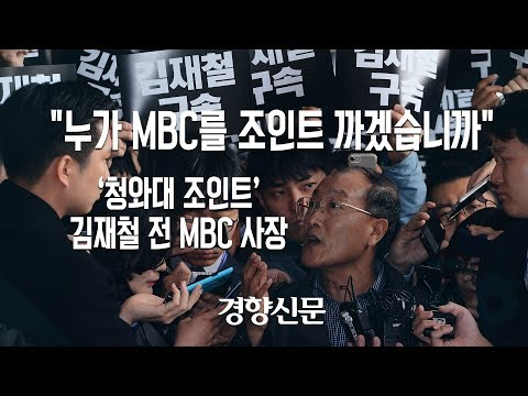 """[경향신문] '청와대 조인트' 김재철 전 MBC 사장, """"누가 MBC를 조인트 까겠습니까"""""""