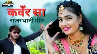 राजस्थान का बहुत प्यारा लोकगीत ||कवँर सा|| RAJASTHANI DJ SONG || PRG 4K VIDEO || R S RAWAT-VEENU SEN