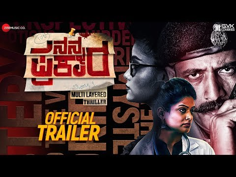 PriyaMani'S Nanna Prakara Movie Trailer