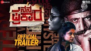 Nanna Prakara Official Movie Trailer Priyamani Huli Kishore Mayuri K Arjun Y Vinay Balaji