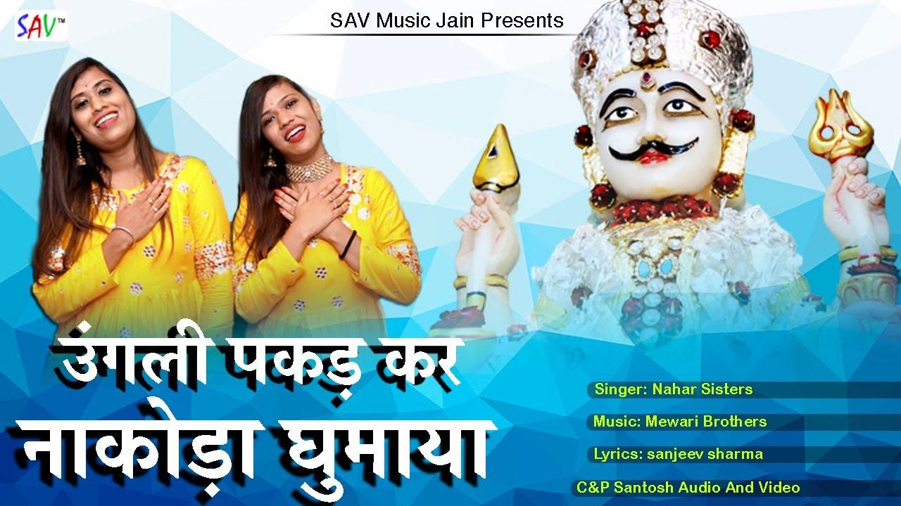 उँगली पकड़ के ले आया मुझे नाकोड़ा नगरी घुमाया मुझे | Latest Jain Nakoda Song | Nahar sisters | SAV