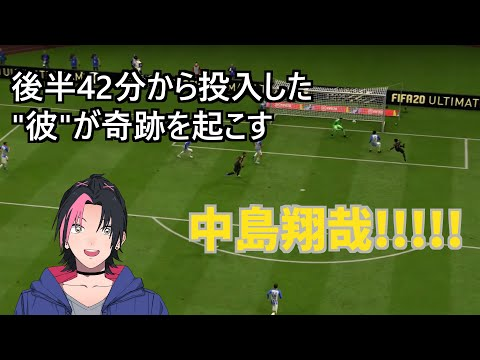 【FIFA20】Ultimate Teamで最強目指す旅 Part1