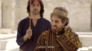 היהודים באים עונה 3 | פרק 6