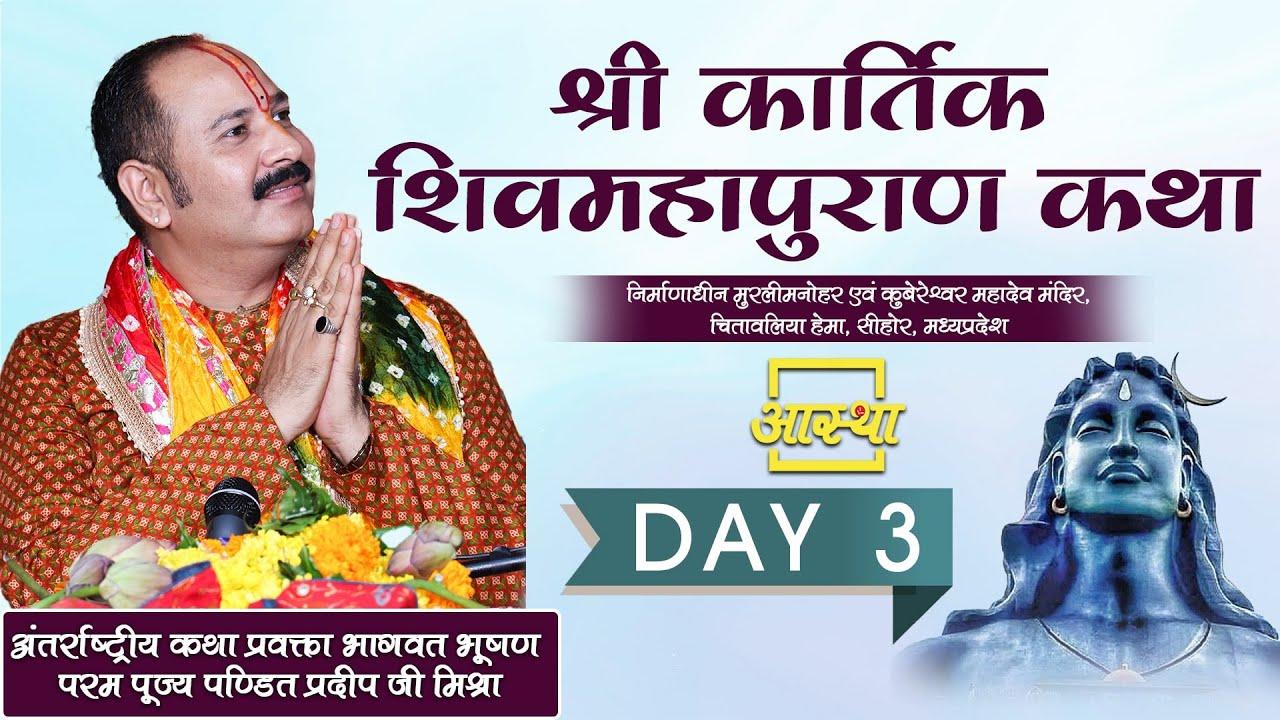 Download Day - 03 ll श्री कार्तिक शिवमहापुराण कथा ll पूज्य पंडित प्रदीप जी मिश्रा ll सीहोर, मध्य प्रदेश