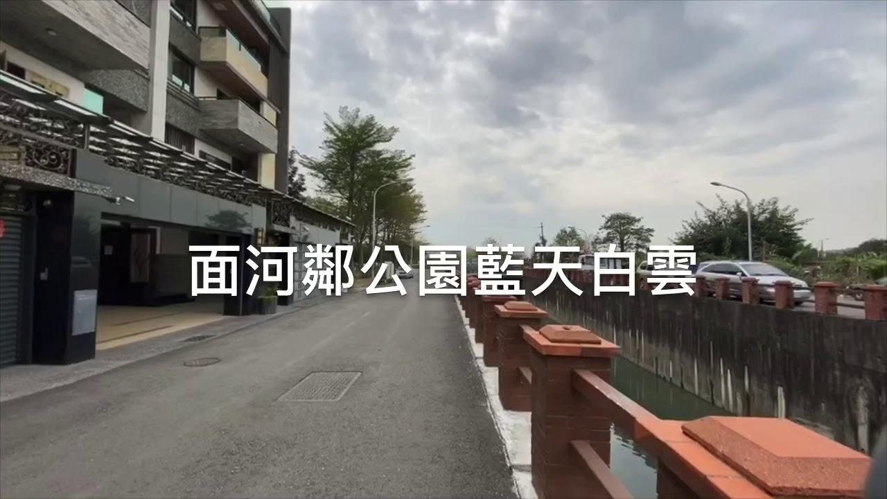 鳳翔特區公園電梯雙車美墅 - YouTube