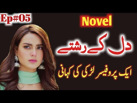 Amanat Novel By Riffat Siraj | Episode 01 | urdu novels reading | urdu novels from YouTube · Duration:  1 hour 25 minutes 34 seconds