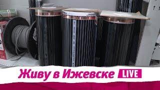 Живу в Ижевске 12.07.2018