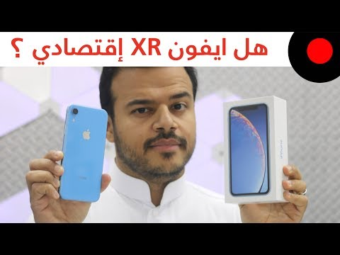 賲乇丕噩毓丞 丕賷賮賵賳 丕賰爻 丕乇 iPhone XR .. 賵賴賱 賷毓鬲亘乇 廿賯鬲氐丕丿賷 責