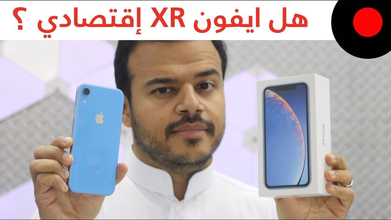 مراجعة ايفون اكس ار Iphone Xr وهل يعتبر إقتصادي Youtube