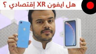 مراجعة ايفون اكس ار iPhone XR .. وهل يعتبر إقتصادي ؟