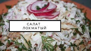 Салат Лохматый рецепт простой и вкусный с куриной грудкой
