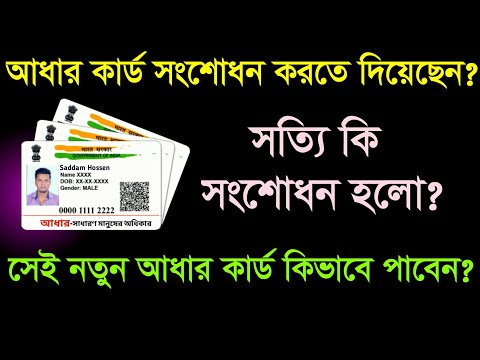 How To Check Aadhar Card Update Status|Download Aadhaar Card Online|Bangla